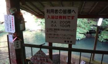 壁湯は200円で健在だった。