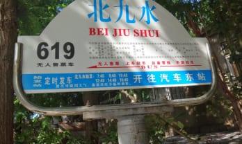 青島中心部に戻ることなく青島脱出はならなかった