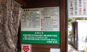 中川温泉 蛙乃湯に行ってみた