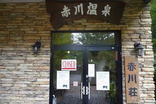 赤川温泉は休業中