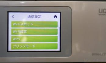W01をブリッジモードにするとログイン画面に飛ばされなくなった:Bridge mode setting