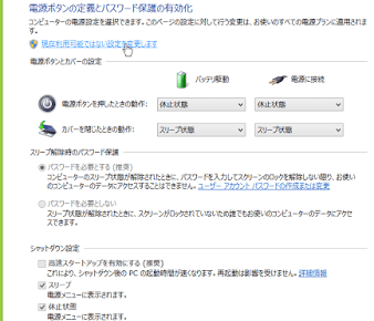 再起動時に真っ黒画面で止まったら高速スタートアップを無効にする Windows8 black screen restart