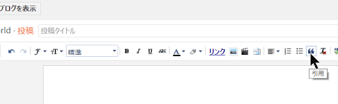引用部のスタイル設定 Blogger blockquote open-quote css
