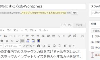 スラッグ入力幅を最大化する方法-WordPress