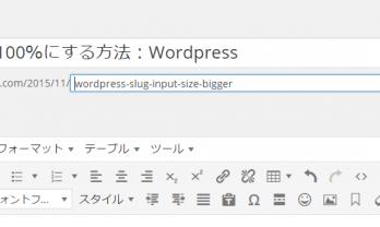 スラグの入力幅を広げる方法:WordPress