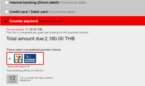 Air Asia のコンビニ支払手数料は80バーツ、チェンマイからマレーシアへの道