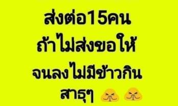 タイのチェーンメール อีเมลห่วงโซ่