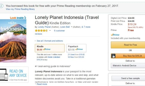Amazon.com の方が安い Lonely Planet Indonesia is cheaper in Amazon.com than Amazon.jp