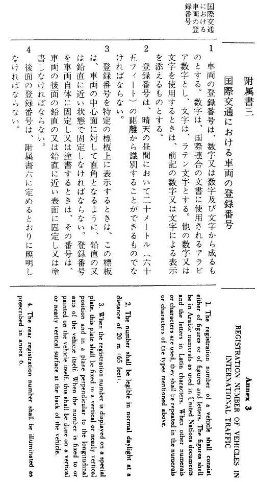 日本ナンバーで世界を走る: ローマ字ナンバープレート(國際ナンバー)は不要