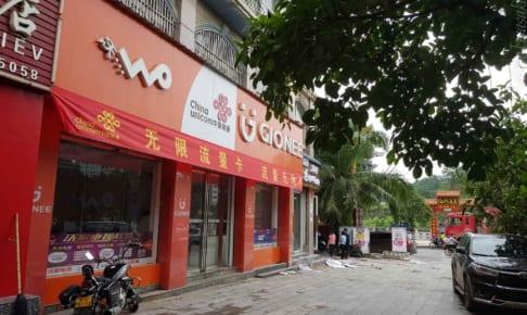 China Unicom 支那聯通のSIMは100元で80日40GB(毎日500MB)