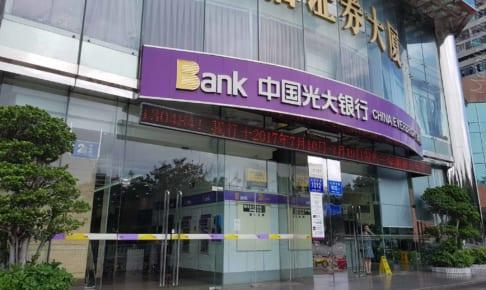支那では新規銀行口座の開設は大困難