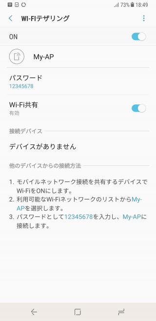 スマホでWi-Fiを中継する:WiFi 共有 Galaxy S8