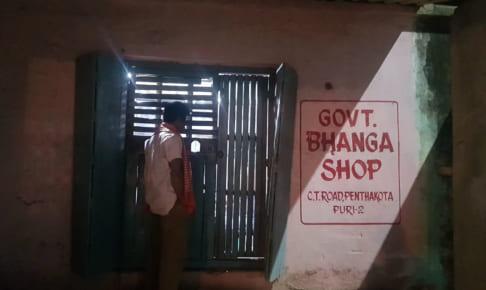 Puri の政府系 Bhanga Shop 麻の葉マリファナの店