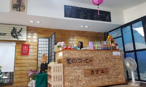 パトゥンの日本風カフェと酒造屋