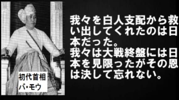 我々を白人支配から救い出してくれたのは日本だった。我々は大戦終盤に日本を見限ったが、その恩は決して忘れない