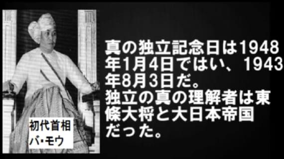 真の独立記念日は1948年1月4日ではない。1943年8月3日だ。独立の真の理解者は東條大将と大日本帝国だった