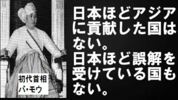 日本ほどアジアを白人支配から離脱させることに貢献した国はない。しかしまた、日本ほど誤解を受けている国はない
