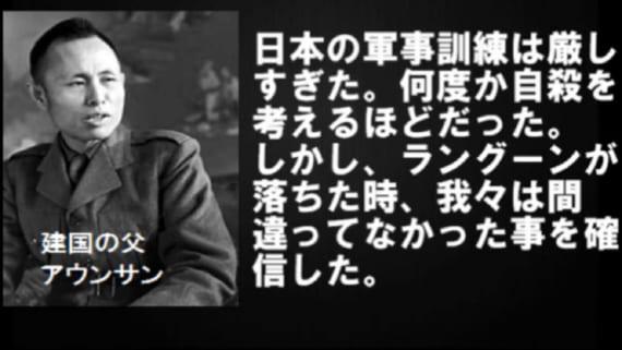 日本の軍事訓練は厳し過ぎた。何度か自殺を考えるほどだった。しかしラングーンが落ちた時、我々は間違っていないことを確信した。