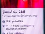 Facebook Dating 出会系とTinder 比較 :コピー翻訳できない