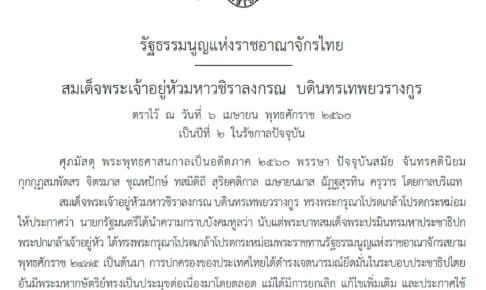タイ語PDFのOCR文字認識にはABBYY FineReader がいい