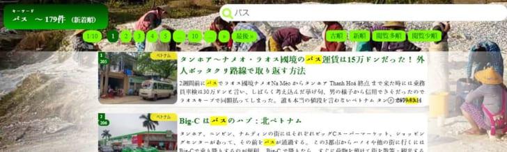 カタカナとひらがなの区別検索、人気順ソート WordPress